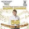 50 оттенков музыки. Юбилейный концерт Владимира Агафонникова