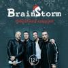 Brainstorm. Новогодний концерт