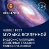 Hubble Fest. Музыка Вселенной