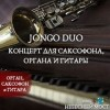 Jongo Duo. Концерт для саксофона, органа и гитары