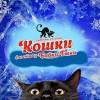 Зимняя сказка Кошки в гостях у Бабки-Ёжки