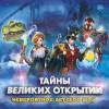 «Тайны великих открытий» - детское шоу