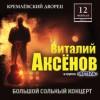 Виталий Аксенов. Сольный концерт