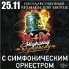 Highway to Symphony. AC/DC TRIBUTE SHOW с сммфоническим оркестром