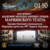 Гала-концерт Академии молодых певцов Мариинского театра