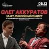 Юбилейный концерт с джазовым оркестром И. Бутмана
