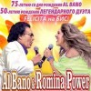Al Bano и Romina Power. Felicita на бис. Большой юбилейный концерт
