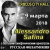Сольный концерт Alessandro Safina