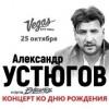 Александр Устюгов и группа Ekibastuz - концерт ко дню рождения