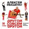 Алексей Иващенко. Другой совсем другой