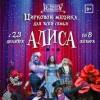Цирковой мюзикл для всей семьи Алиса
