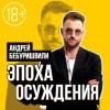 Андрей Бебуришвили. Stand Up