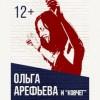 Ольга Арефьева и Ковчег. Концерт-презентация нового альбома