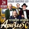 Легендарному ансамблю Ариэль - 50