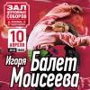 Балет Игоря Моисеева. Танцы народов мира