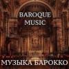 Музыка барокко. Baroque music
