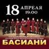 Ансамбль грузинского фольклорного пения Басиани