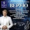 Верую. Концерт современной духовной музыки в исполнении Николая Баскова