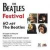The Beatles Festival - 60 летие Битлз (1960-2020)