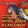 Марк Шагал. Орган, дудук и саксофон