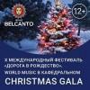 World music в Кафедральном. Christmas Gala