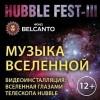 Музыка Вселенной. Видеоинсталляция: Млечный путь глазами телескопа Hubble