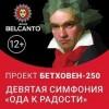 """Бетховен. Девятая симфония """"Ода к Радости"""""""