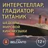Интерстеллар, Гладиатор, Титаник