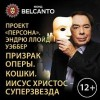 The Phantom of the Opera. Cats. Jesus Christ Superstar. Фонд Собор