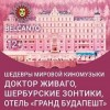 Доктор Живаго, Шербурские зонтики, Отель Гранд Будапешт