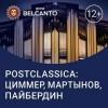 Postclassica: Циммер, Мартынов, Пайбердин