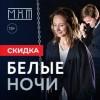Белые ночи — МХТ Чехова