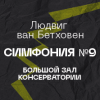 Людвиг Ван Бетховен. Симфония №9. Фестиваль ArsLonga
