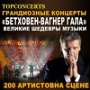 Бетховен - Вагнер Гала. Великие шедевры музыки