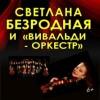 Светлана Безродная и Вивальди- оркестр