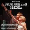 Безымянная звезда — Театр Джигарханяна