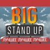 Big standup. Лучшее за 2017
