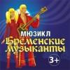 Мюзикл Бременские музыканты