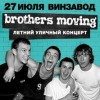 Brothers Moving, Дания