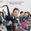 Игорь Бутман – «От классики до джаза»