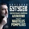 Вячеслав Бутусов. Nautilus Pompilius. АЛЛИЛУИЯ