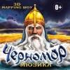 3D mapping шоу Черномор