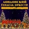 Лондонский Гендель оркестр