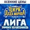 Цирк Деда мороза: лига зимних волшебников