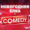 Новогодняя Ёлка с Comedy Club