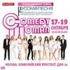 Comedy Woman. ТВ-съемка