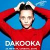 Dakooka. Презентация альбомов