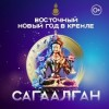 Дни культуры Республики Бурятия в Москве