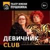 Девичник Club