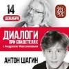 Диалоги при свидетелях с Андреем Максимовым. Антон Шагин